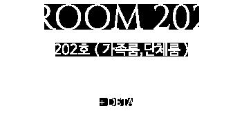 룸 202호 보러가기