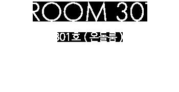 룸 301호 보러가기