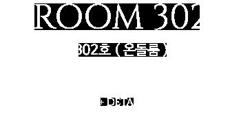 룸 302호 보러가기