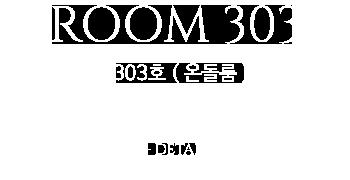 룸 303호 보러가기