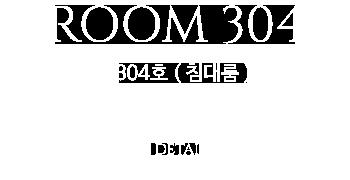 룸 304호 보러가기