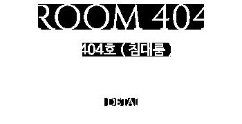 룸 404호 보러가기